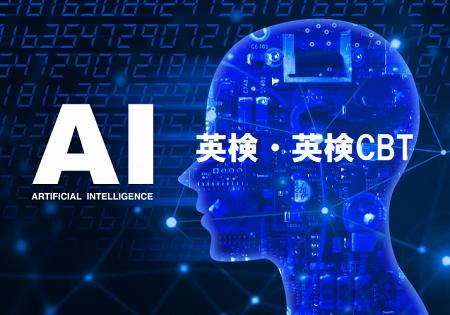 人工知能AIが英検・英検CBTの自動採点に導入