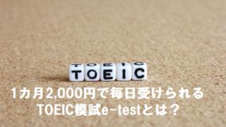TOEIC模試が受けられるe-TESTのトップ画像