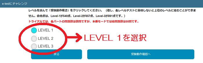 TOEIC模試が受けられるe-TESTの「e-testトライアル」レベル選択画面