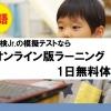 英検Jr.の模擬テストは「英検Jr.オンライン版ラーニング1日体験」で試そう
