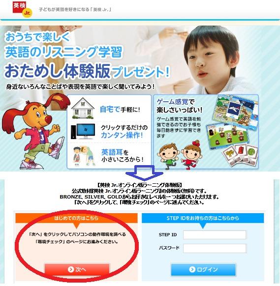英検Jr.(英検ジュニア/児童英検)オンライン版の無料体験トップページ