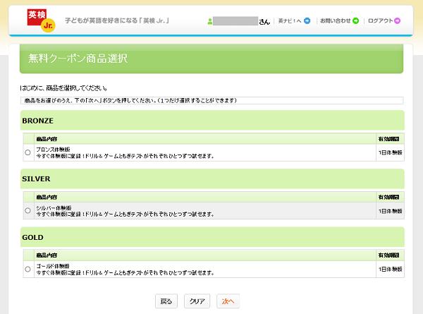 英検Jr.(英検ジュニア)のオンライン版 無料体験の申込方法1