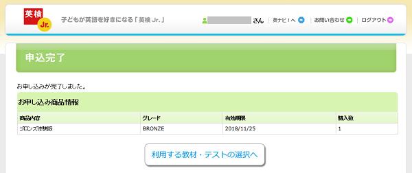 英検Jr.(英検ジュニア/児童英検)オンライン版ラーニング無料体験の申込確認ページ