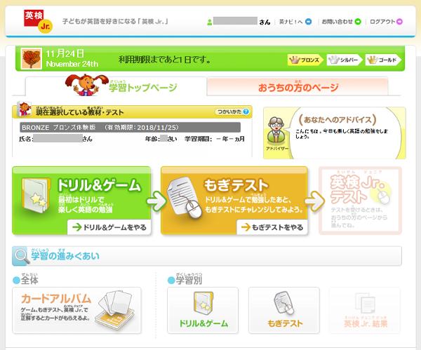 英検Jr.(英検ジュニア/児童英検)オンライン版ラーニング無料体験のページ