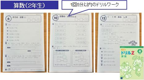 Z会小学生コース(2年生)の算数のドリルワーク画像