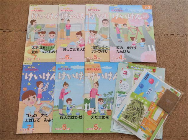 Z会小学生コース2年生の経験学習