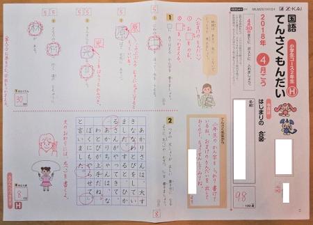 Z会小学生コース(2年生)国語の添削問題(表)