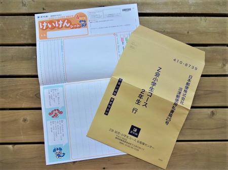 Z会小学生コース2年生の教材画像