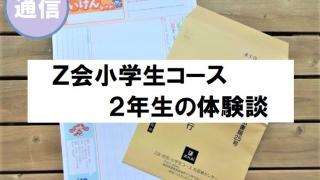 Z会小学生コース2年生