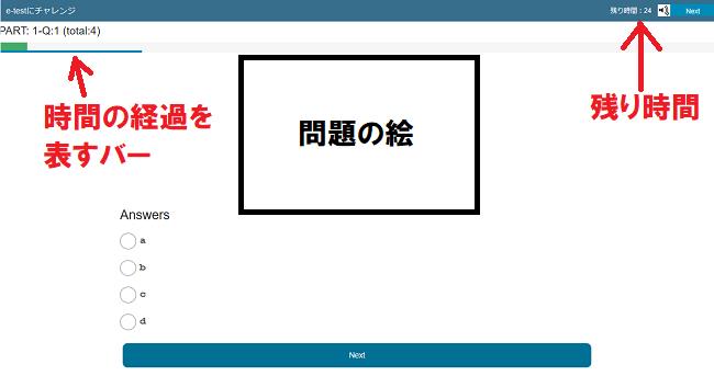 オンラインTOEIC模試e-testのサンプル画像