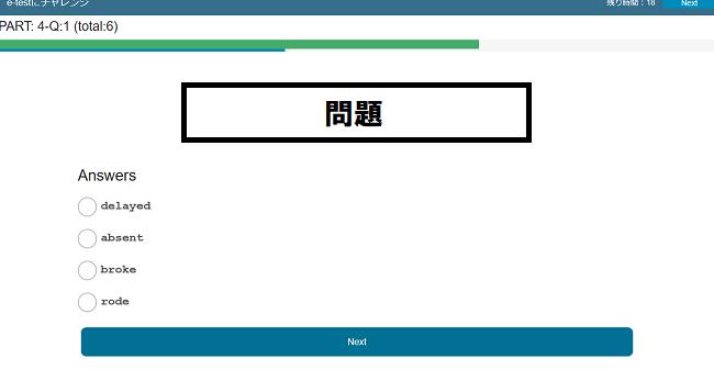 オンラインTOEIC模試e-testのサンプル画像(パート4)