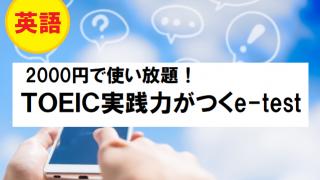 2,000円で毎日使い放題のTOEIC模試e-test