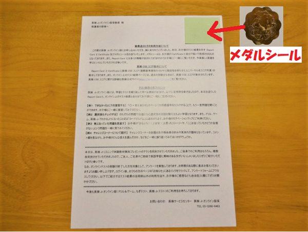 児童英検(=英検Jr.)の成績証明書送付案内の1枚目
