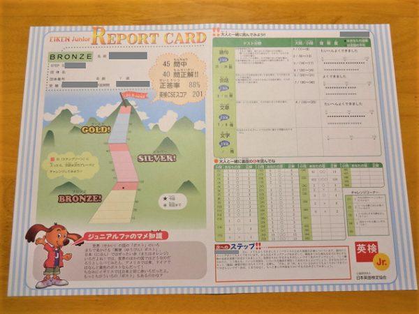 児童英検(=英検Jr.)のレポートカード