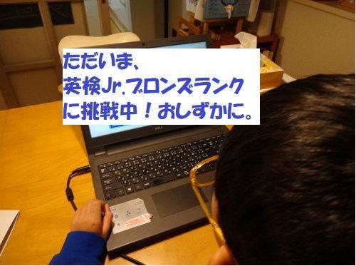 児童英検(=英検Jr.)のブロンズランクを受験している息子の写真