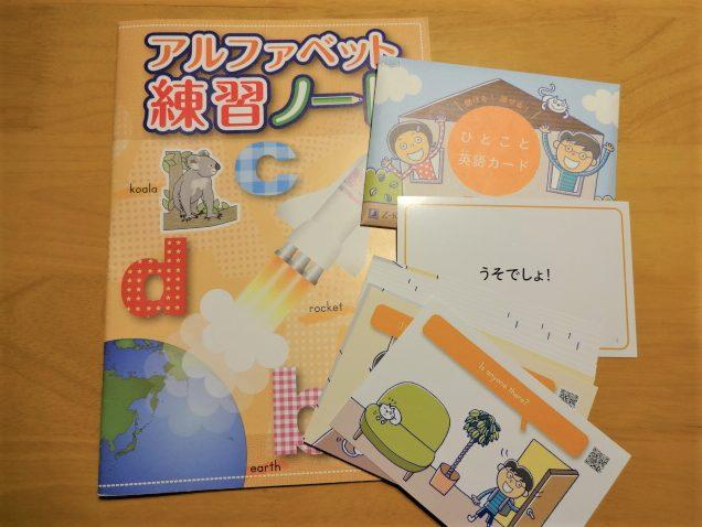 Z会小学生コースの英語専科3・4年生でもらえるアルファベット練習帳・ひとこと英語カード