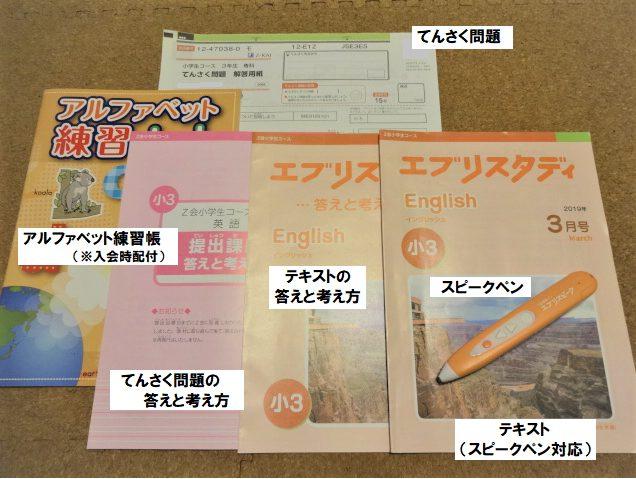 Z会小学生コース3・4年生英語専科の教材一式