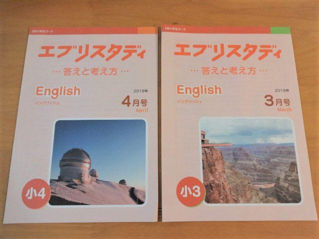 Z会小学生コースの英語専科3・4年生のテキスト・解答解説