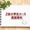 Z会小学生コースの英語専科トップ画像