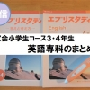 Z会小学生コース3・4年生英語専科の感想・口コミ