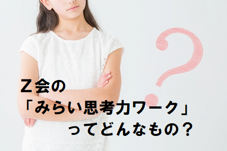 Z会小学生コース1・2年生の「みらい思考力ワーク」