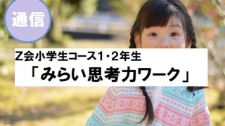 Z会小学生コース「みらい思考力ワーク」の総まとめ