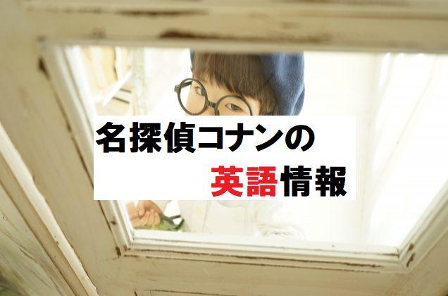 名探偵コナンの英語版情報
