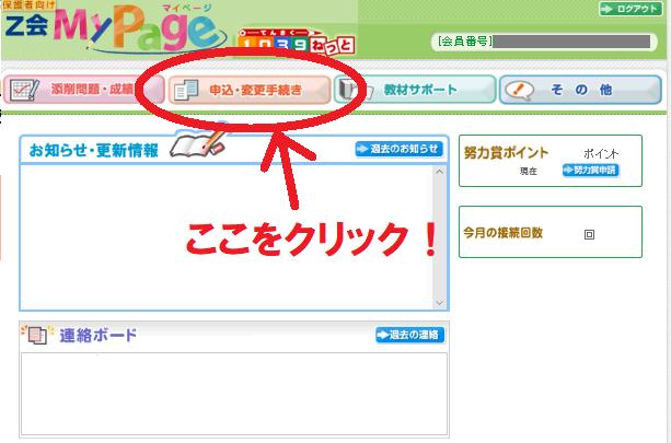 Z会の退会方法(マイページ画面2)