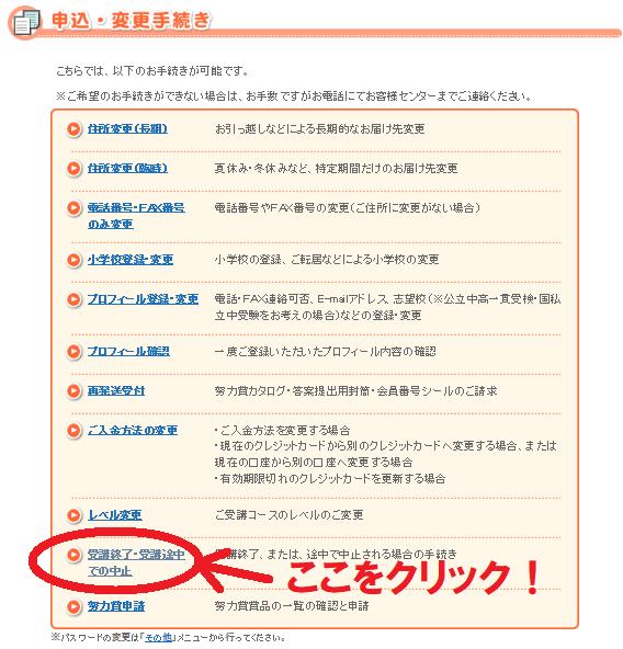 Z会の退会方法(マイページの申込・変更画面)