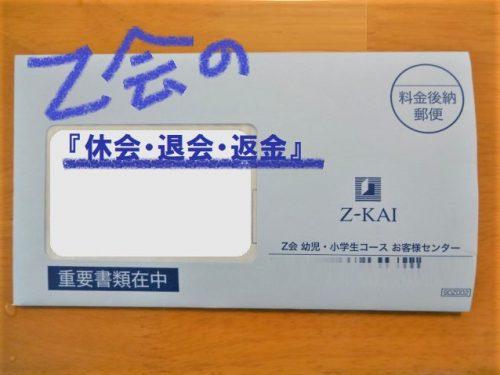 Z会の「休会・退会・返金」トップ画面