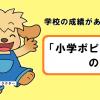 月間小学ポピーのトップ画像