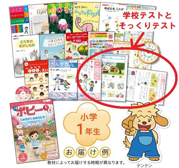 小学ポピーの教材例(1年生)