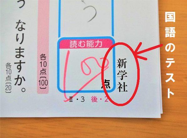 小学ポピーの「新学社」が制作した学校テスト(国語)