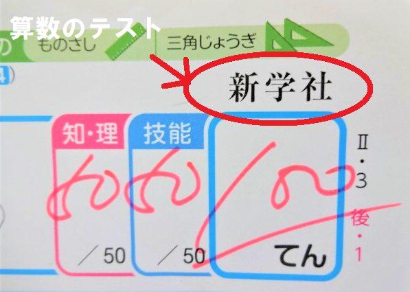 小学ポピーの「新学社」が制作した学校テスト(算数)