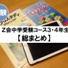 Z会中学受験コース3・4年生の総まとめ・体験口コミ