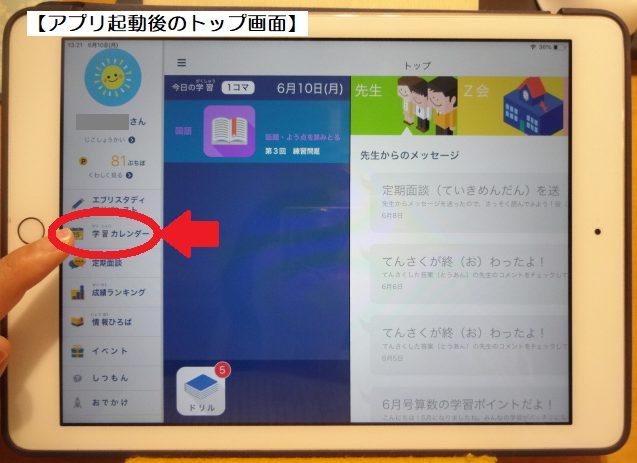 Z会中学受験コース3年生の学習カレンダー(トップ画面)