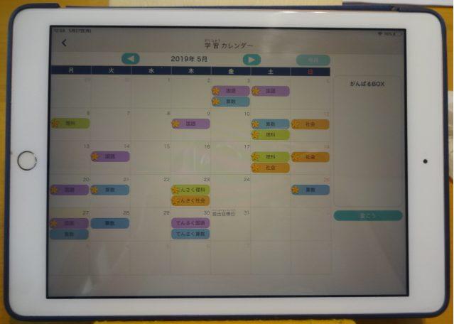 Z会中学受験コース3年生の学習カレンダー(学習済)
