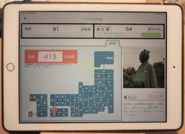 Z会中学受験コース3年生の「ぷちぽ」画面