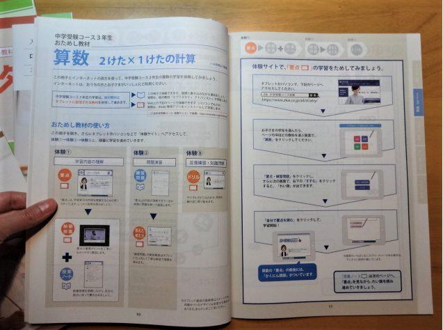 Z会中学受験コースの体験ブック