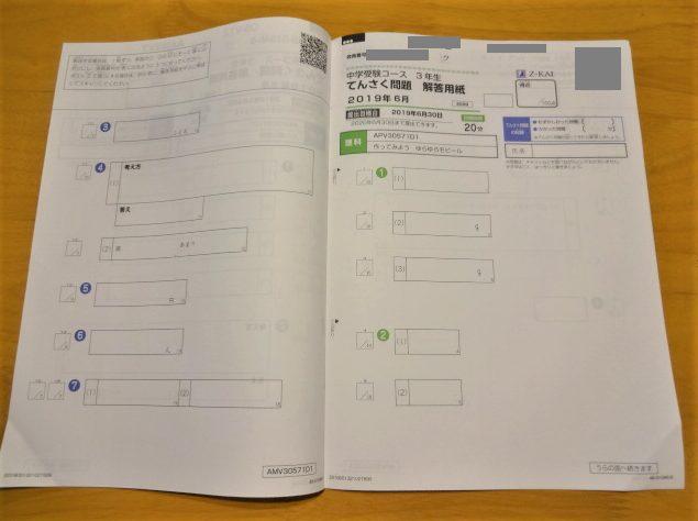 Z会中学受験コースの添削課題の解答用紙