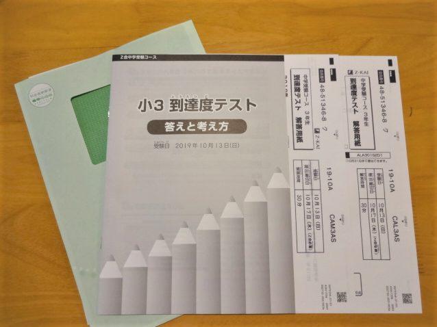 中学受験コース3年生の到達度テスト10月の郵送物一式