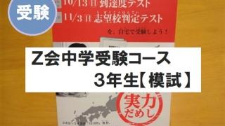 Z会中学受験コース3年生「全国到達テスト」