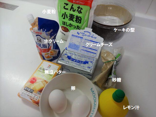 チーズケーキ作りに必要な材料の写真
