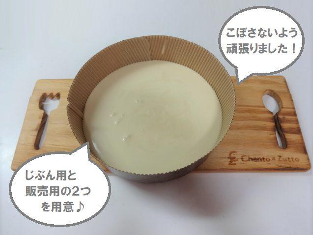 チーズケーキ作りに必要な材料を計量する体験学習