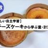 小学生の自主学習(算数編)チーズケーキから量と計算を学ぼう!