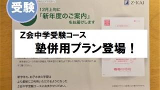 Z会中学受験コース「塾併用要点学習プラン」の紹介