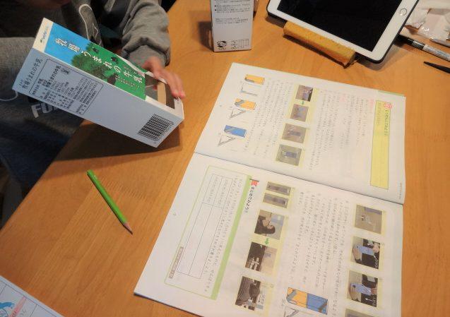 Z会中学受験コース3年生理科12月号の体験学習「潜望鏡」の作り方