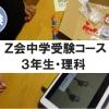 Z会中学受験コース3年生理科