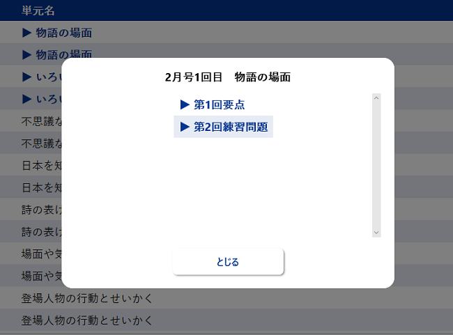 Z会中学受験コース塾併用学習要点プランの専用サイト画面の講座画面
