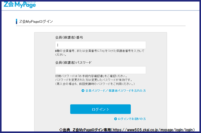 Z会マイページログイン画面